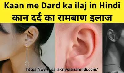 Kaan me Dard ka ilaj in Hindi