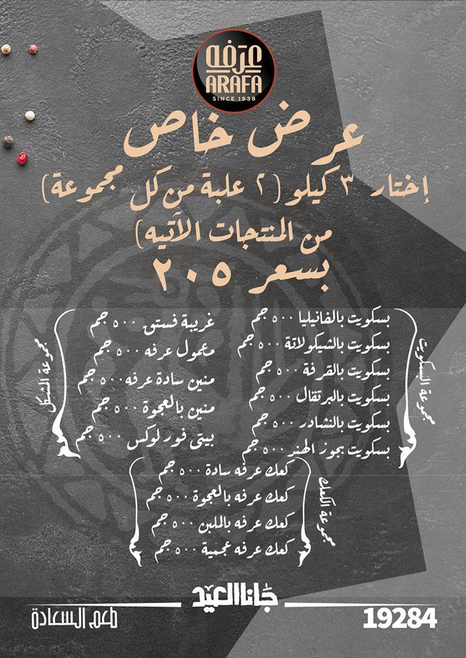 اسعار كحك العيد 2020 من عرفة اخوان الفيوم