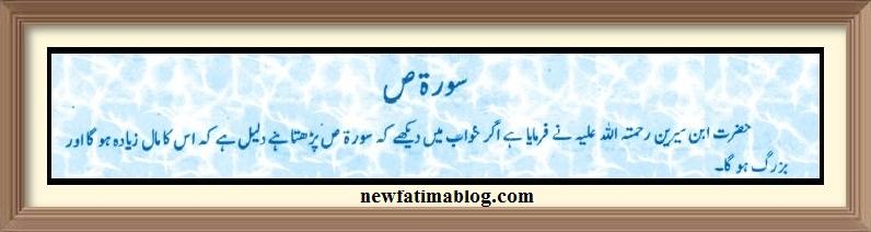 khwab mein surah swad dekhna, خواب میں سوره ص پڑھنا  ,Dreaming of reading surah e swad