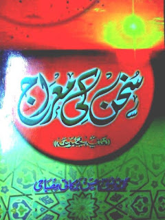 Sukhan Ki Meraj Natiya Majmua  A Naat Book of Mufti Muhammed Taufiq Ahsan Barkati Misbahi سخن کی معراج مفتی توفیق عزیز احسن برکاتی