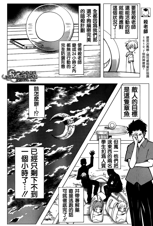 暗殺教室: 61話 - 第10页