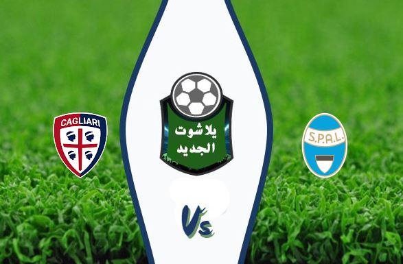 نتيجة مباراة سبال وكالياري اليوم الثلاثاء 23 يونيو 2020 الدوري الإيطالي