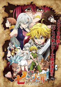 الحلقة 8 من انمي Nanatsu no Taizai S3 مترجم