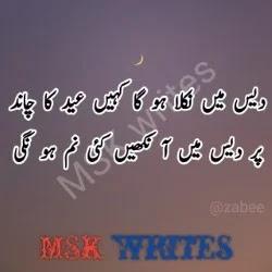 Funny Eid Poetry In Urdu