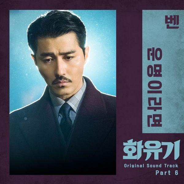 花遊記-OST Part6-如果是命運/운명이라면-Ben-中文歌詞翻譯