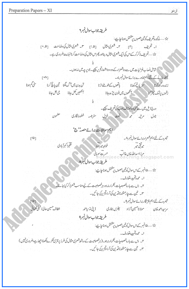urdu-11th-adamjee-coaching-guess-paper-2017-science-group