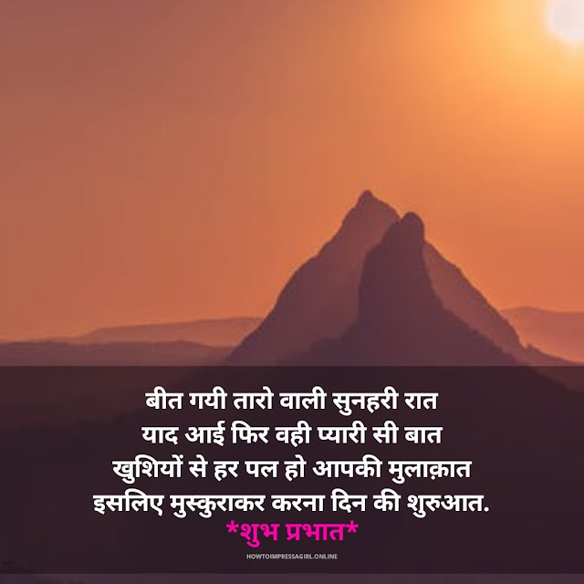 good morning shayari image hindi