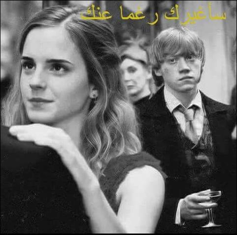 رواية سأغيرك رغمًا عنك - مي محمد
