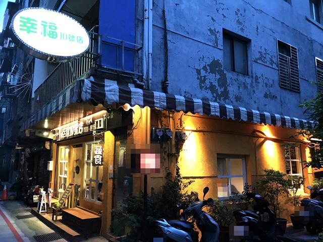 幸福10號店.蔬食.咖啡.下午茶~基隆素食、巷弄間鄉村風