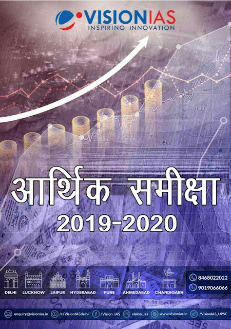 Vision IAS Economic Survey 2019-20 Volume- I & II : For UPSC Exam Hindi PDF Book