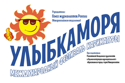 The 4th International Caricature Festival, Smile of the Sea 2019, Russia