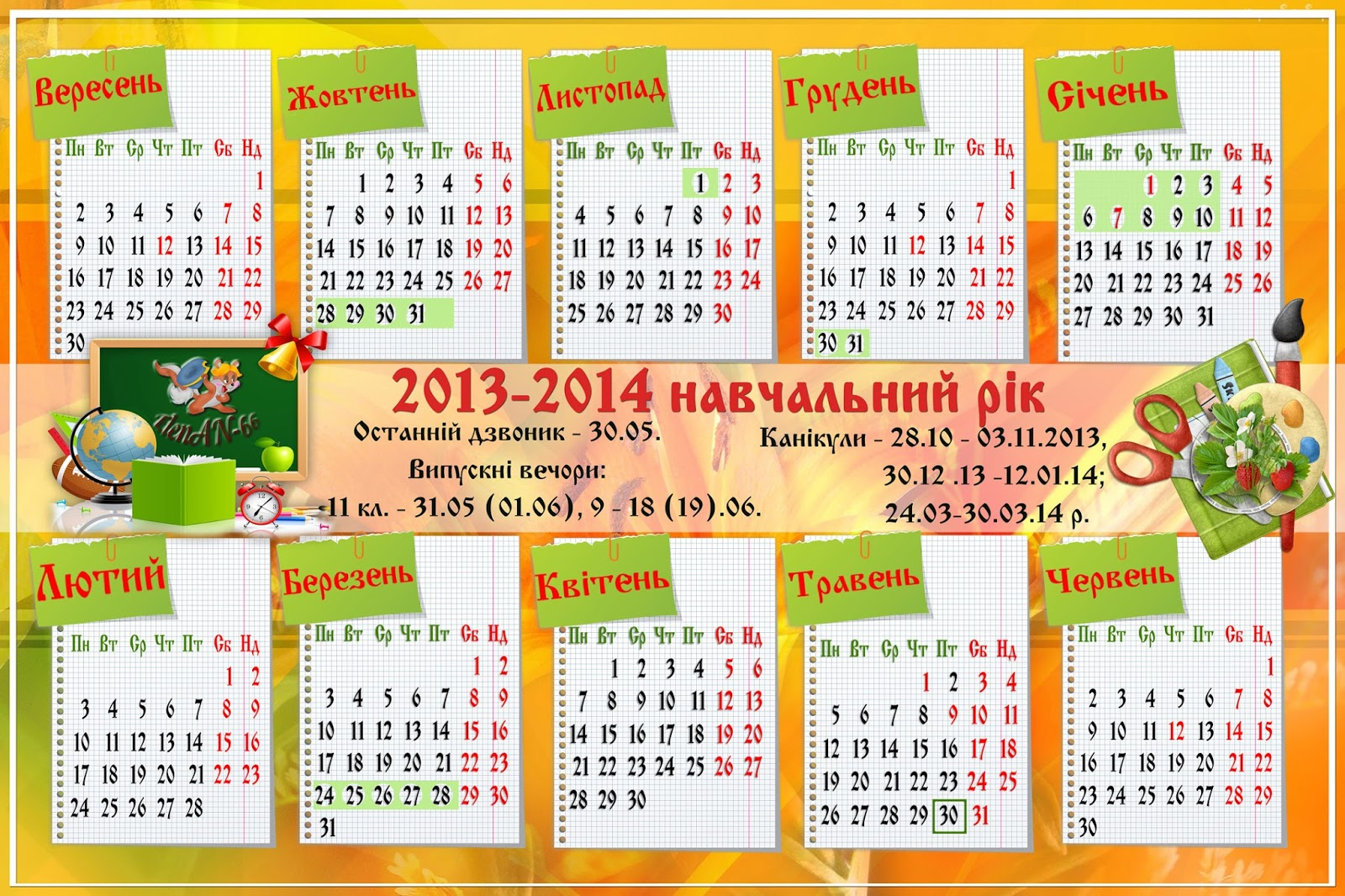 Календарь на 2014 2015 учебный год с. Календарь на 2014 2015 учебный год. как сшить для хорька одежку.