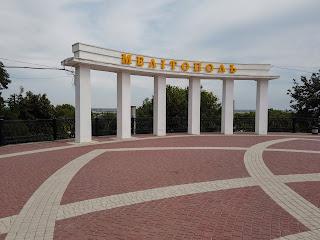 Мелитополь. Площадь Победы. Арка