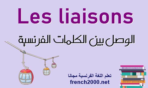 الوصل بين الكلمات الفرنسية