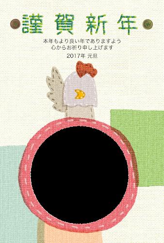 丸い写真フレームとニワトリの刺しゅう年賀状(酉年・写真フレーム)