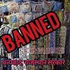 राजस्थान सरकार ने गुटका तंबाकू पर लगाया प्रतिबंध, प्रदेशवाशियो को दी सौगात