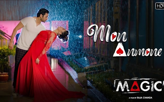 Mon Anmone Lyrics| MAGIC Movie Song | Ankush | Oindrila| (মন আনমনে) Bangla Lyrics