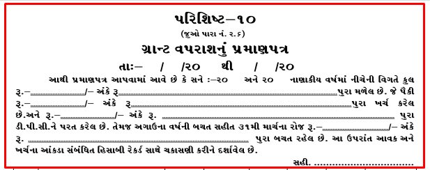 School Audit Mate Upyogi Parishisht 9 And 10 Namuno