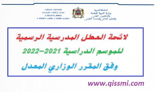 العطل المدرسية بالمغرب 2021-2022