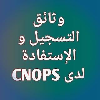 وثائق التسجيل في cnops