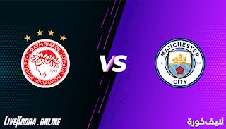 مشاهدة مباراة أوليمبياكوس ومانشستر سيتي بث مباشر بتاريخ 25-11-2020 في دوري أبطال أوروبا