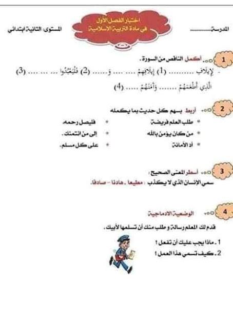 نماذج اختبارات التربية الإسلامية للثانية Exam-Islamia-2ap-Esh