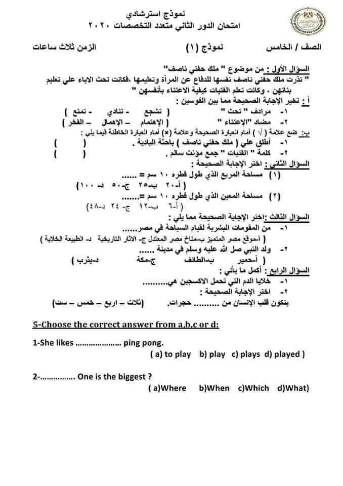 نماذج امتحانات استرشادية للصف الخامس الابتدائى ترم أول مطابق لقرار وزير التعليم 2021