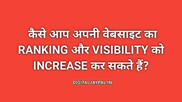 कैसे आप अपनी वेबसाइट का ranking और visibility को increase कर सकते हैं।