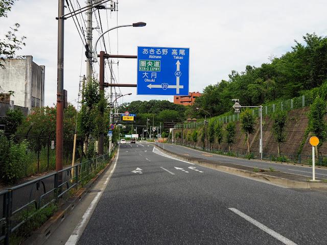 町田街道 八王子南バイパス
