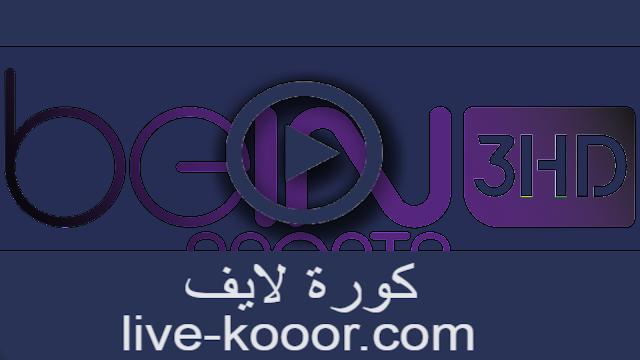 مشاهدة قناة بي ان سبورت  3