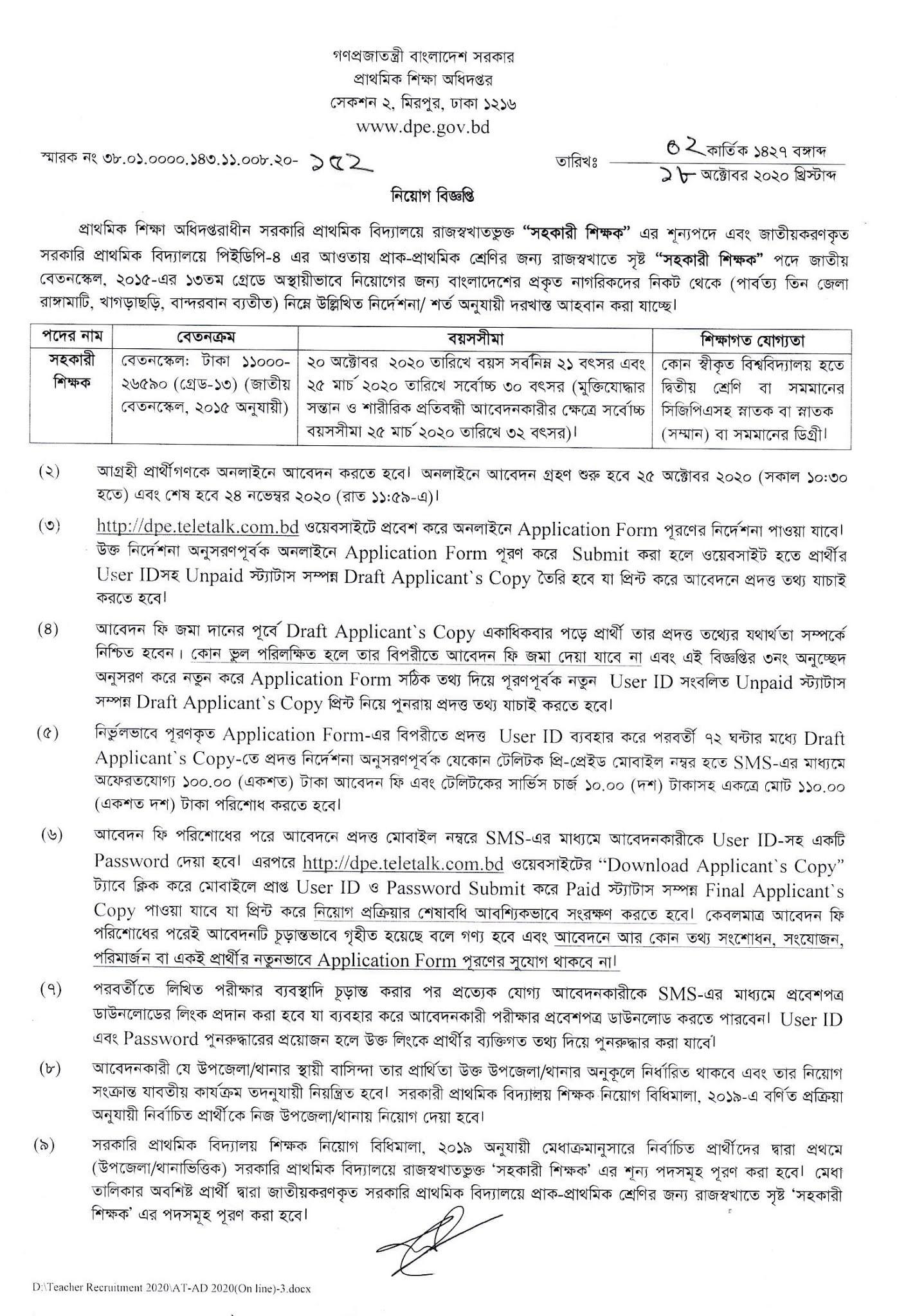 primary assistant teacher circular 2020 www.dpe.gov.bd