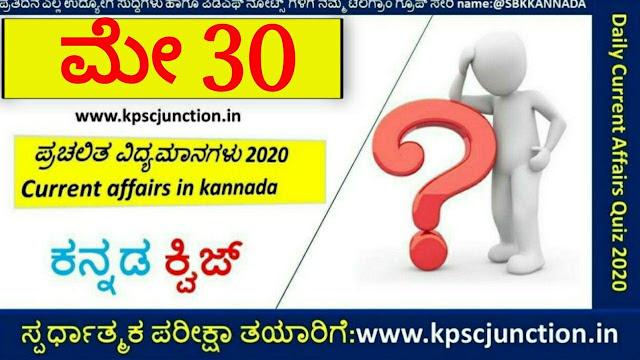SBK KANNADA DAILY CURRENT AFFAIRS QUIZ MAY 30,2020