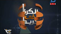برنامج الكرة فى دريم حلقة 14-1-2017 مع خالد الغندور