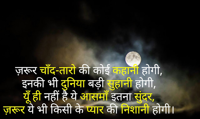 Good Night SMS in Hindi | Gud Nite SMS and Shayari