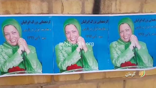 عکس مریم رجوی حمایت از گردهمایی مقاومت ایران در پاریس توسط کانونهای شورشی در شهرهای میهن