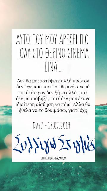 Summer Challenge 2019 Day7 by ΣΥΛΛΕΓΩ ΣΤΙΓΜΕΣ