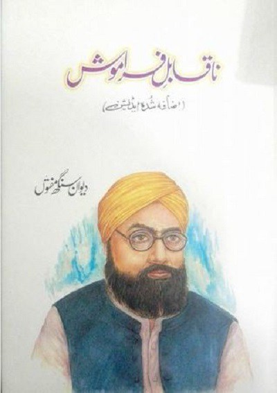 Naqabil E Faramosh By Deewan Singh Maftoon Pdf Download