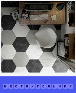 в комнате на полу выложены шестиугольные плиты