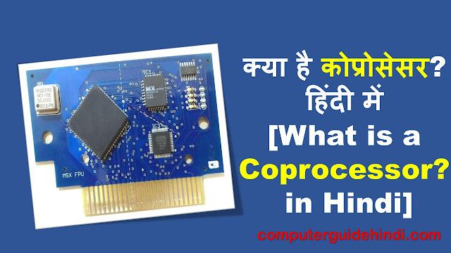 क्या है कोप्रोसेसर? हिंदी में [What is a Coprocessor? in Hindi]