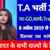 T.A Bharti 2019 Recruitment Rally 2019