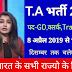 T.A Bharti 2019 Recruitment Rally 2019