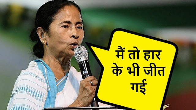 West Bengal Election 2021 Results: