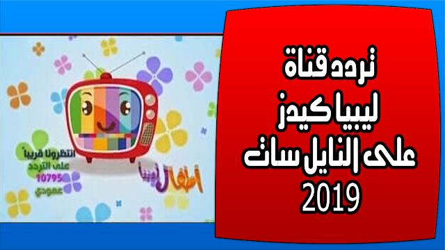 تردد قناة ليبيا كيدز على النايل سات 2019