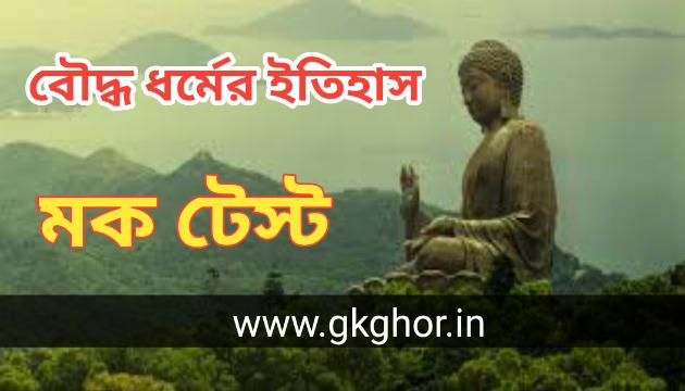 Buddhism MCQ Mock Test In Bengali