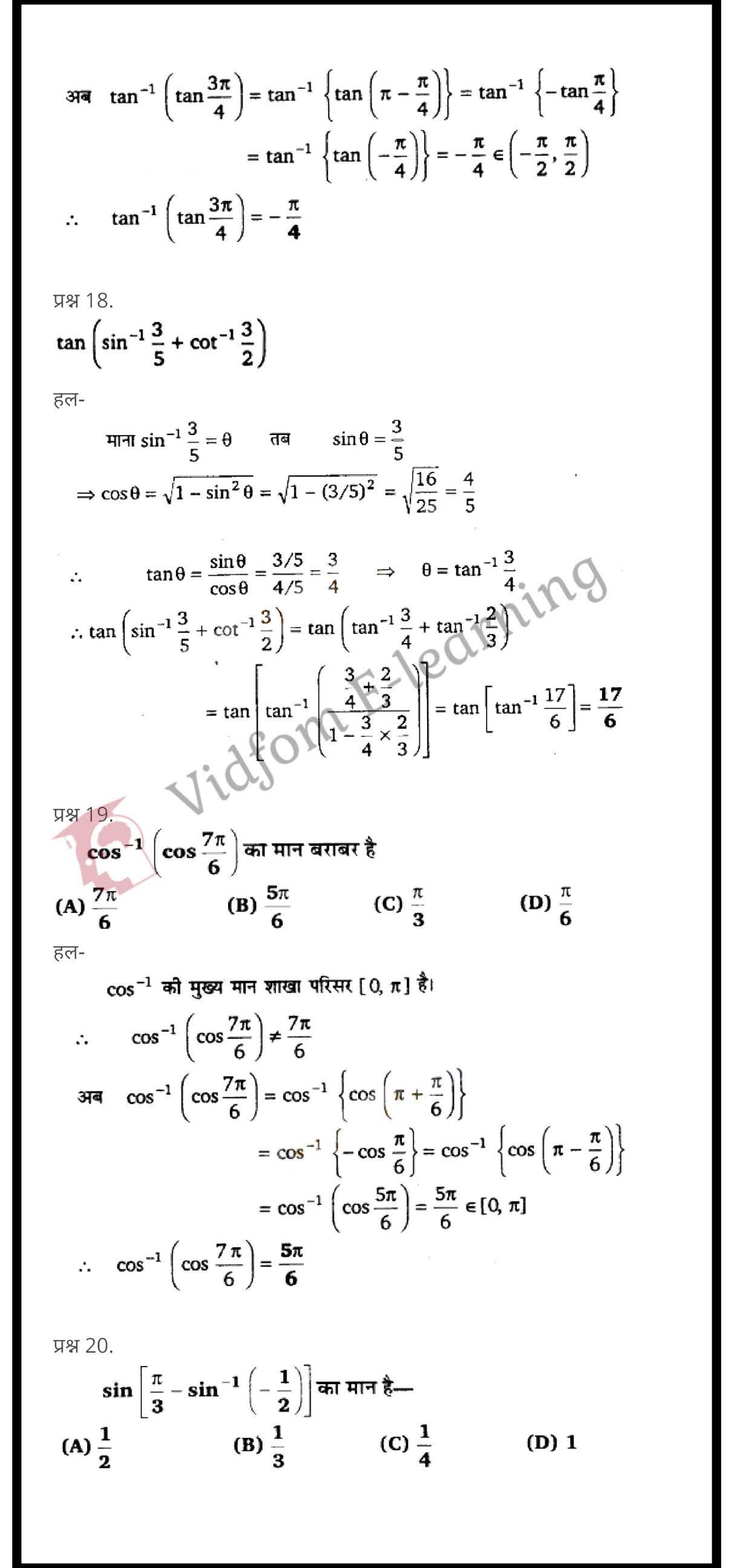 class 12 maths chapter 2 light hindi medium 10
