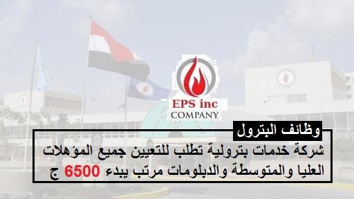 وظائف قطاع البترول - شركة خدمات بترولية تطلب للتعيين جميع المؤهلات التقديم اونلاين