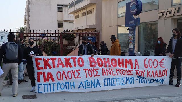 Διαμαρτυρία στον ΟΑΕΔ με αίτημα έκτακτο επίδομα 600 ευρώ