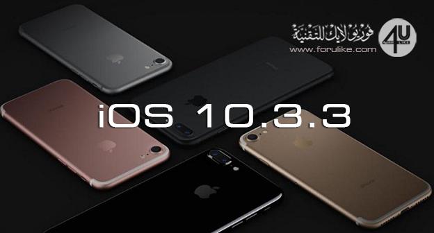 آبل تطلق نظام iOS 10.3.3 الجديد قبل اصدار ios 11