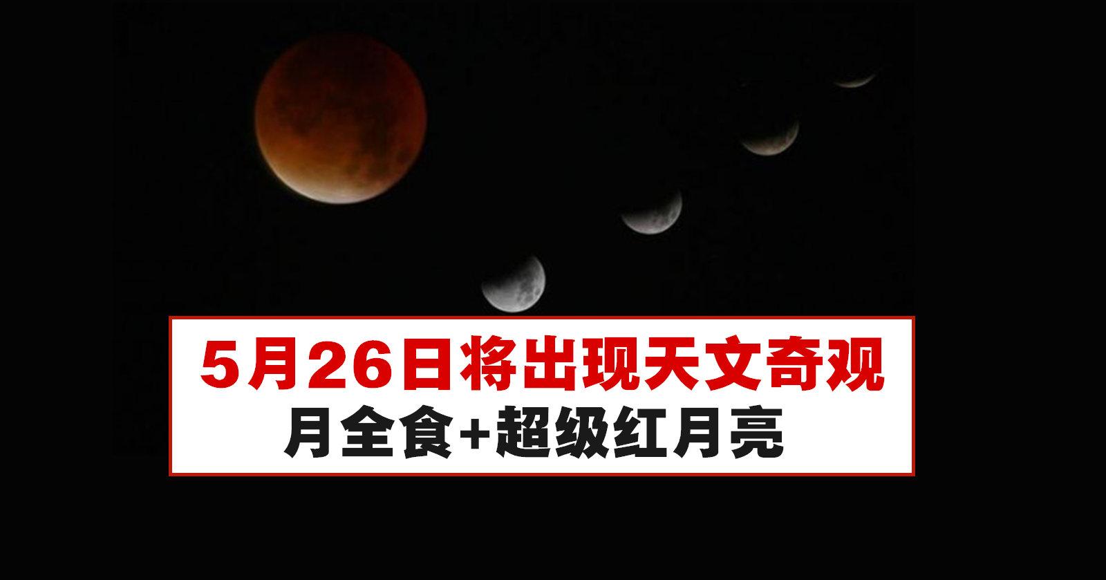 5月26日将出现月全食+超级红月亮