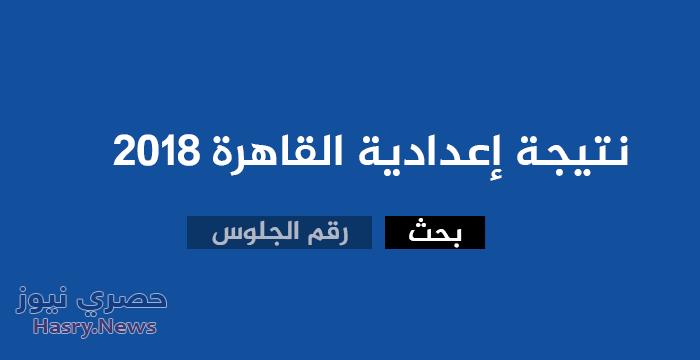 نتيجة اعدادية القاهرة 2018